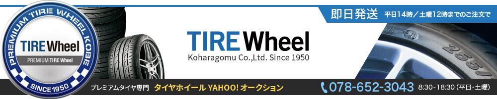 プレミアムタイヤ専門タイヤホイールYAHOO!オークション
